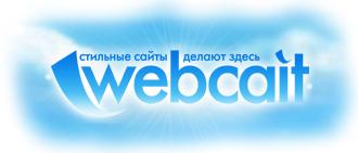 Разработка сайта, продвижение сайтов и создание сайта - WebCait.Ru